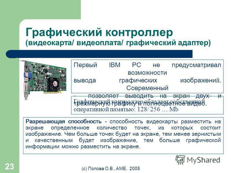 (с) Попова О.В., AME, 2005 22 RAM (Random Access Memory) и ROM (Read Only Memory) некоторые специалисты предлагают считать RAM эквивалентом энергозависимой памяти, а ROM - энергонезависимой памяти.