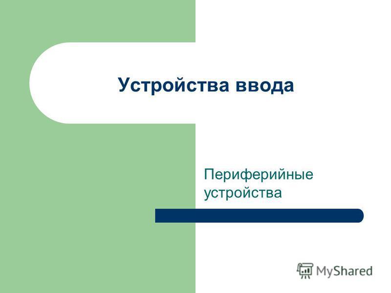 (с) Попова О.В., AME, 2005 26 Звуковой адаптер (звуковая карта/ плата/ sound card/ blaster)