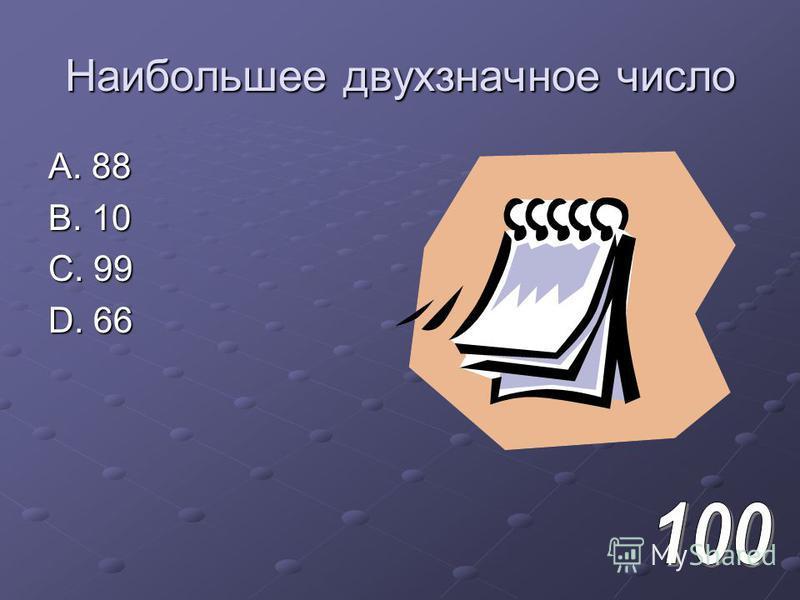 Наибольшее двухзначное число A. 88 B. 10 C. 99 D. 66