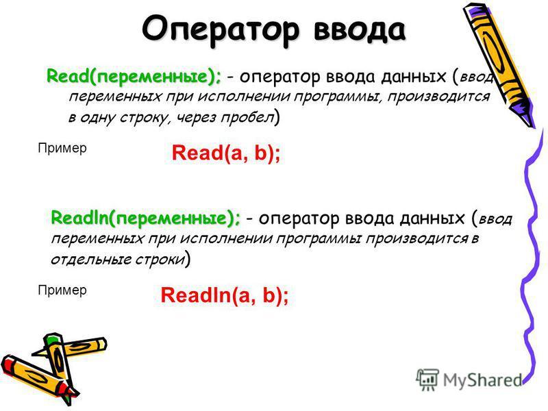 Оператор ввода Read(переменные); Read(переменные); - оператор ввода данных ( ввод переменных при исполнении программы, производится в одну строку, через пробел ) Readln(переменные); Readln(переменные); - оператор ввода данных ( ввод переменных при ис