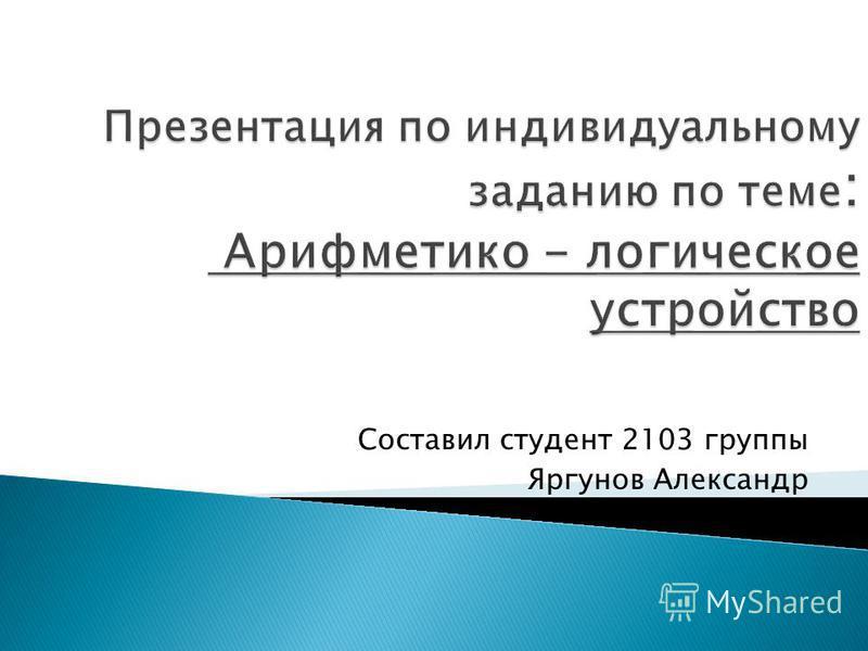 Составил студент 2103 группы Яргунов Александр