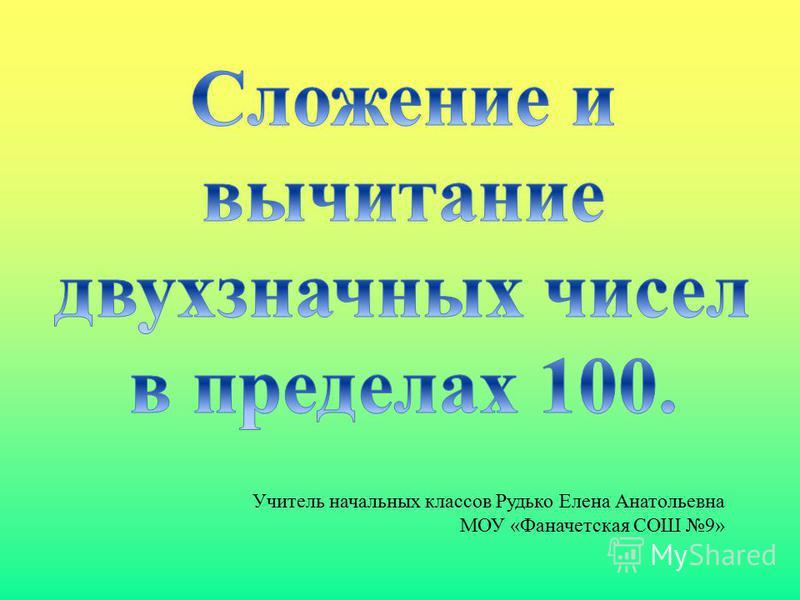 Учитель начальных классов Рудько Елена Анатольевна МОУ «Фаначетская СОШ 9»