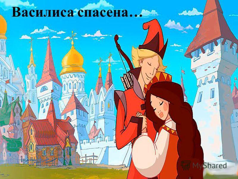 Василиса спасена…