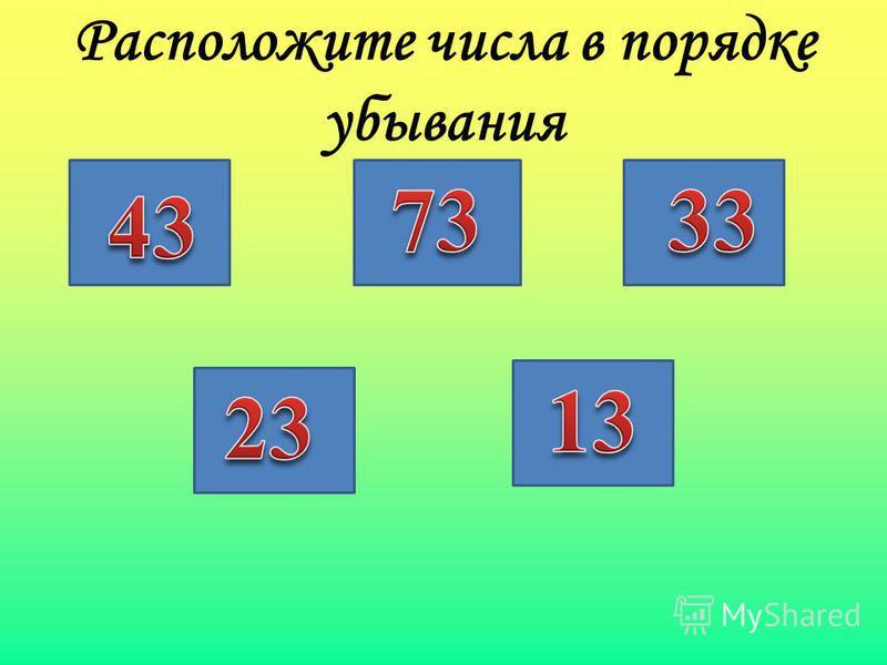 Расположите числа в порядке убывания