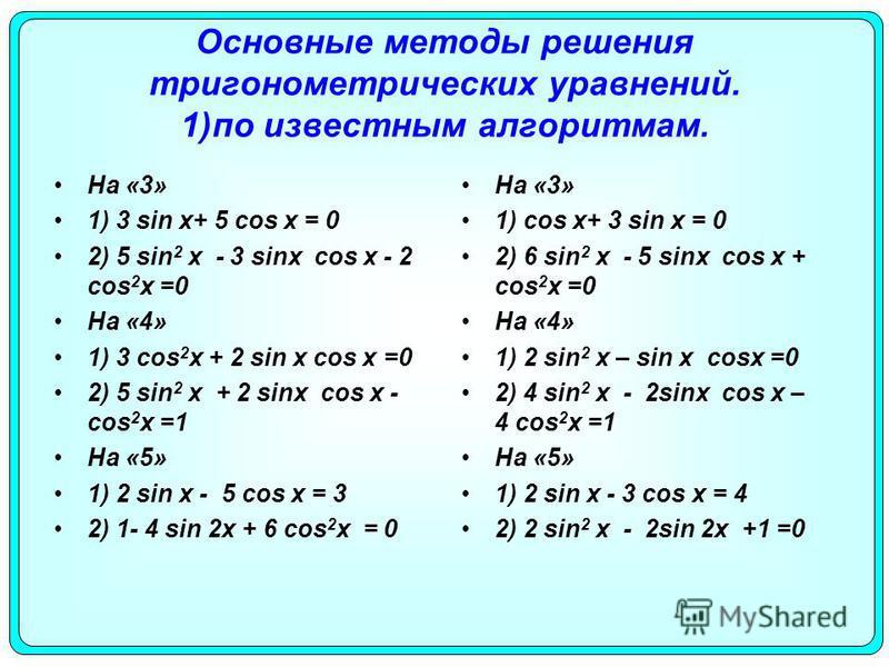 Основные методы решения тригонометрических уравнений. 1)по известным алгоритмам. На «3» 1) 3 sin x+ 5 cos x = 0 2) 5 sin 2 х - 3 sinх cos х - 2 cos 2 х =0 На «4» 1) 3 cos 2 х + 2 sin х cos х =0 2) 5 sin 2 х + 2 sinх cos х - cos 2 х =1 На «5» 1) 2 sin