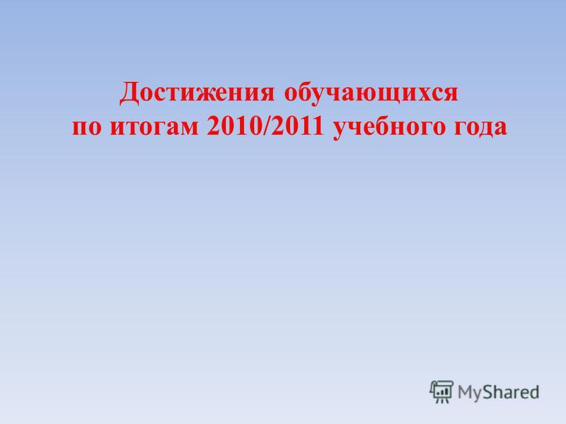 Достижения обучающихся по итогам 2010/2011 учебного года