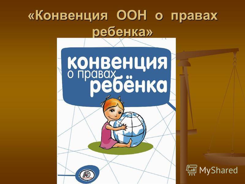 «Конвенция ООН о правах ребенка»