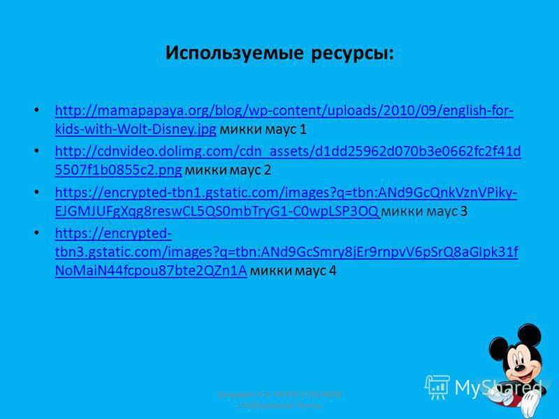 Используемые ресурсы: http://mamapapaya.org/blog/wp-content/uploads/2010/09/english-for- kids-with-Wolt-Disney.jpg микки маус 1 http://mamapapaya.org/blog/wp-content/uploads/2010/09/english-for- kids-with-Wolt-Disney.jpg http://cdnvideo.dolimg.com/cd