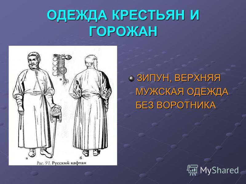 ОДЕЖДА КРЕСТЬЯН И ГОРОЖАН ЗИПУН, ВЕРХНЯЯ МУЖСКАЯ ОДЕЖДА МУЖСКАЯ ОДЕЖДА БЕЗ ВОРОТНИКА БЕЗ ВОРОТНИКА