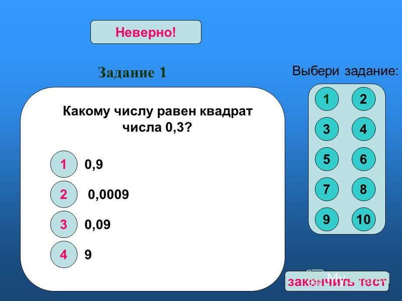 Презентация на тему Начать Контрольные упражнения Задание Верно  начать Контрольные упражнения 2 Задание
