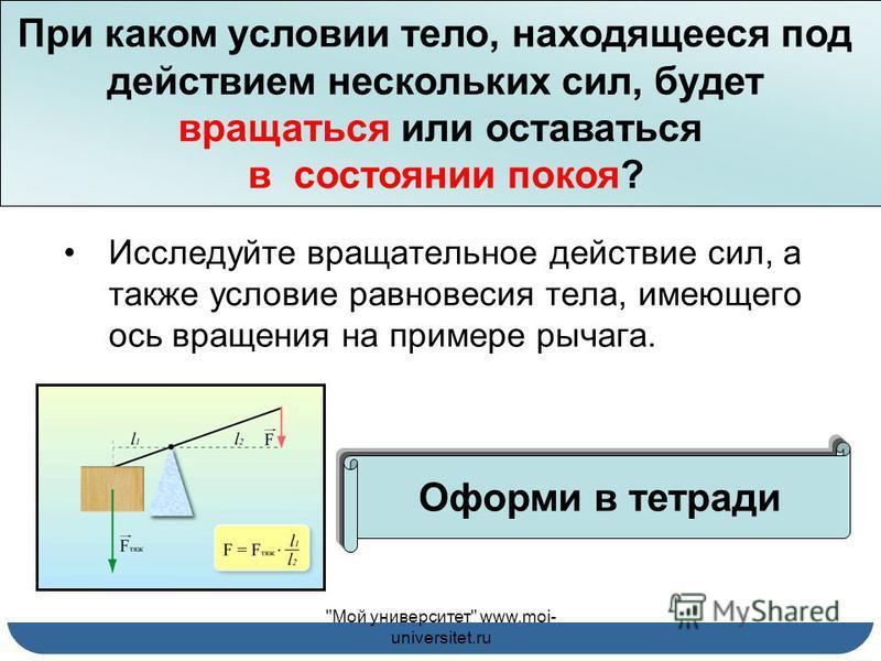 Точка, в которой приложена сила тяжести называется центром тяжести тела проделайте самостоятельно дома экспериментальное Задание 17 «Определение центра тяжести плоской фигуры Возврат Мой университет www.moi- universitet.ru