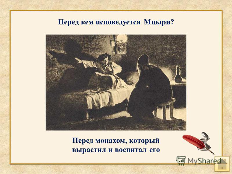 Как с грузинского языка переводится название поэмы «Мцыри»? Мцыри - это послушник, ещё не принявший монашество