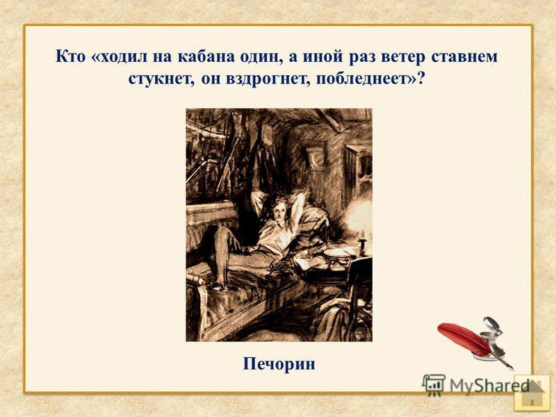 Каким природным явлением сопровождался побег Мцыри из монастыря? Грозой