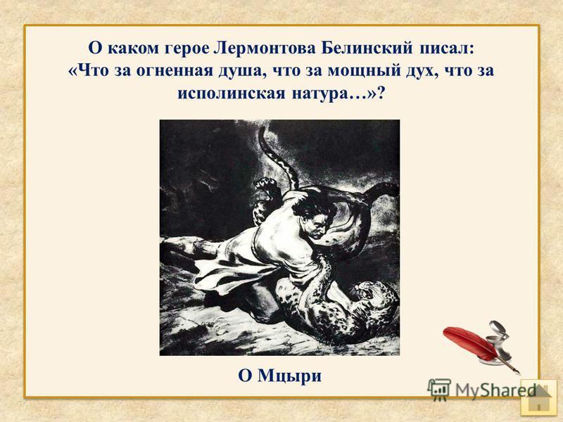 Кто «ходил на кабана один, а иной раз ветер ставнем стукнет, он вздрогнет, побледнеет»? Печорин