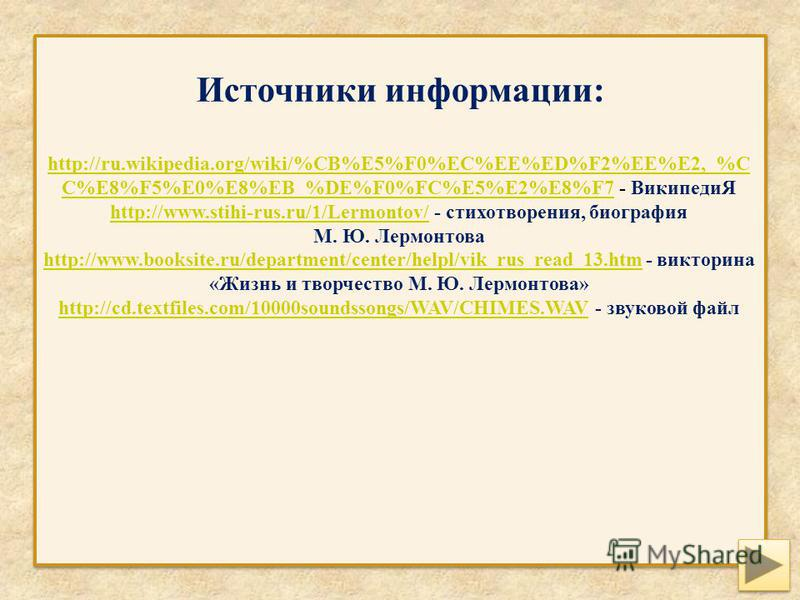 Назовите персонажа стихотворения «Бородино», которому принадлежат слова: «Ребята! Не Москва ль за нами?» Полковник