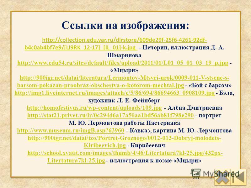 Ссылки на изображения: http://pravznak.msk.ru/uploads_user/53385000/53384164/211800.jpghttp://pravznak.msk.ru/uploads_user/53385000/53384164/211800. jpg - портрет М. Ю. Лермонтова работы П. Е. Заболотского http://nefart21x.ru/text/img/pero.jpghttp://