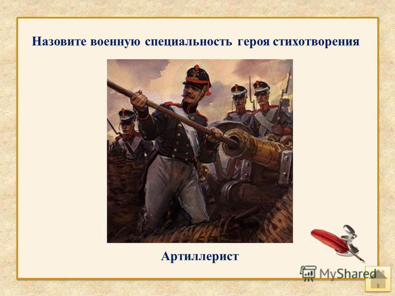 Какой годовщине Бородинского сражения посвящено стихотворение М. Ю. Лермонтова «Бородино»? «Бородино» - отклик поэта на 25-ю годовщину Бородинского сражения