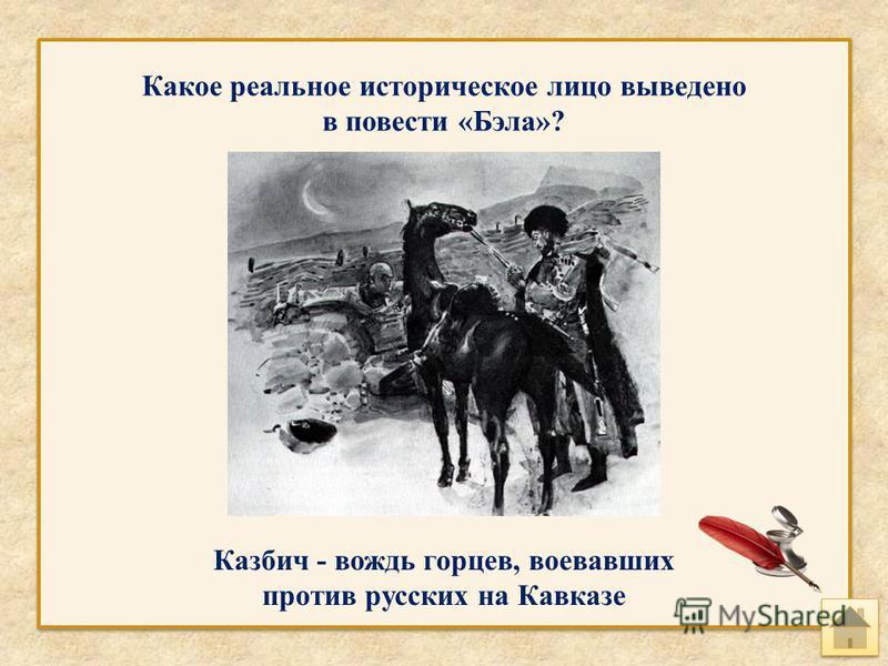 От чьего лица ведётся повествование в стихотворении «Бородино»? От лица старого солдата, участника Бородинской битвы