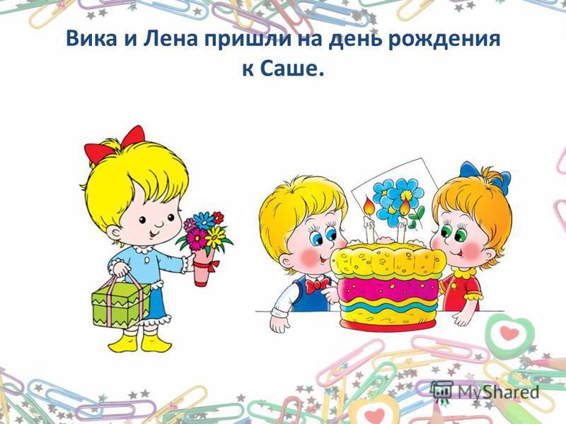 Вика и Лена пришли на день рождения к Саше.