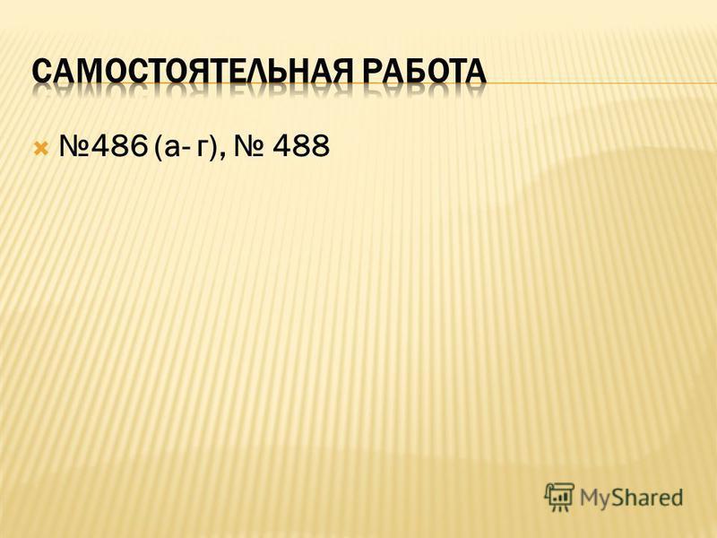 486 (а- г), 488