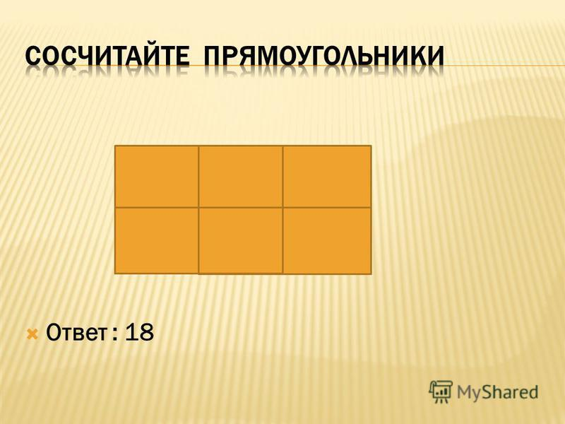 Ответ : 18