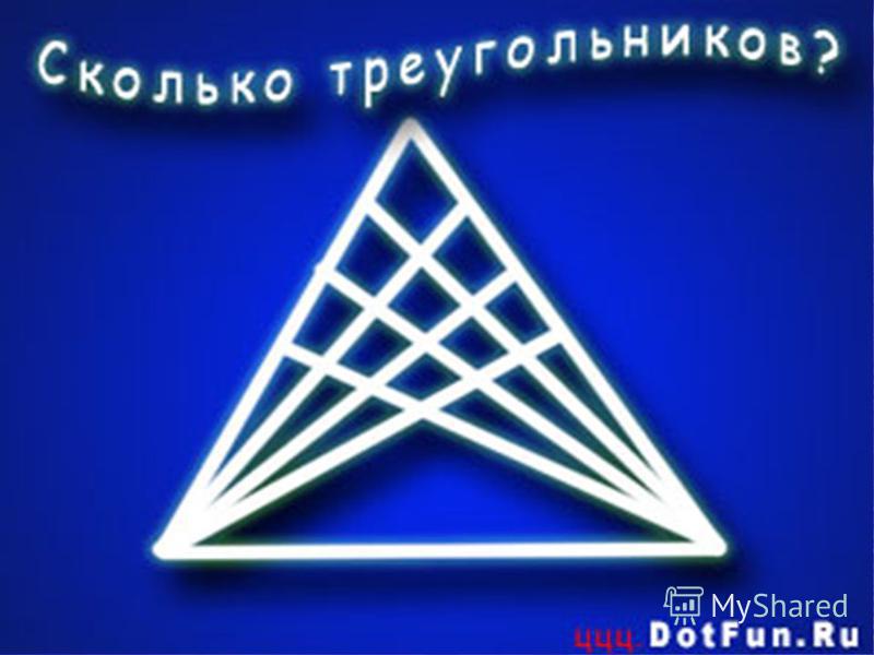 Треугольник – это фигура, которая имеет три стороны и три вершины. Треугольник – это фигура, которая имеет три стороны и три вершины.