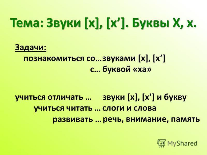 Тема: Звуки [x], [x]. Буквы Х, х. Задачи: познакомиться со… с… звуками [x], [x] буквой «ха» учиться отличать … учиться читать … развивать … звуки [x], [x] и букву слоги и слова речь, внимание, память