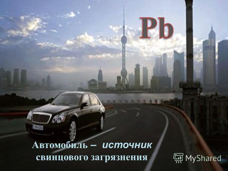 Автомобиль – источник свинцового загрязнения