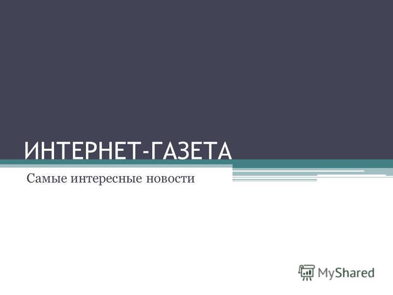 ИНТЕРНЕТ-ГАЗЕТА Самые интересные новости