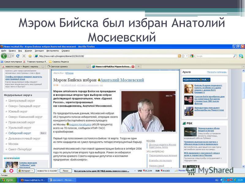 Мэром Бийска был избран Анатолий Мосиевский