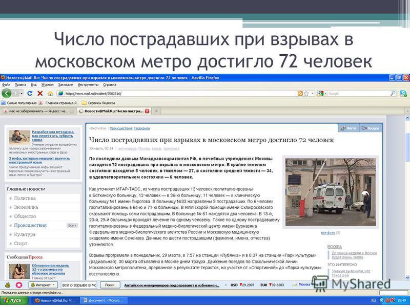 Число пострадавших при взрывах в московском метро достигло 72 человек