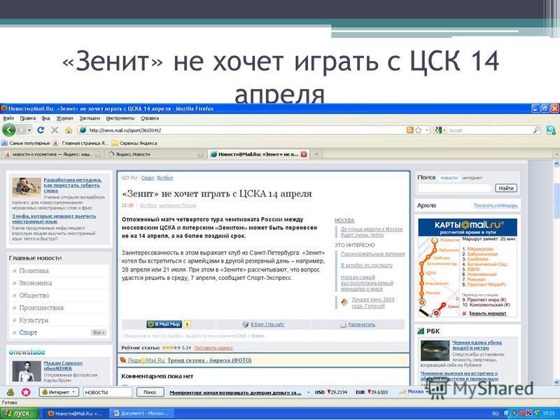 «Зенит» не хочет играть с ЦСК 14 апреля