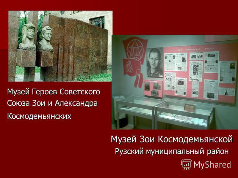 Музей Героев Советского Союза Зои и Александра Космодемьянских Музей Зои Космодемьянской Рузский муниципальный район