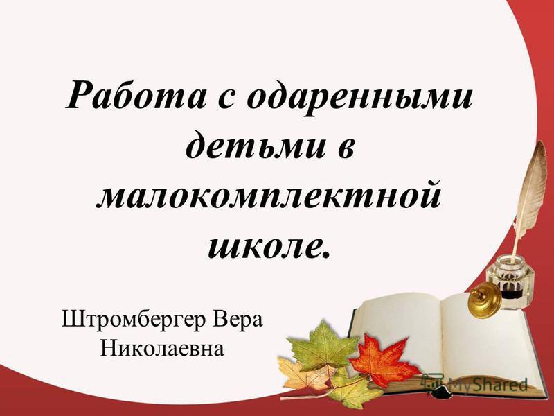 Работа с одаренными детьми в малокомплектной школе. Штромбергер Вера Николаевна