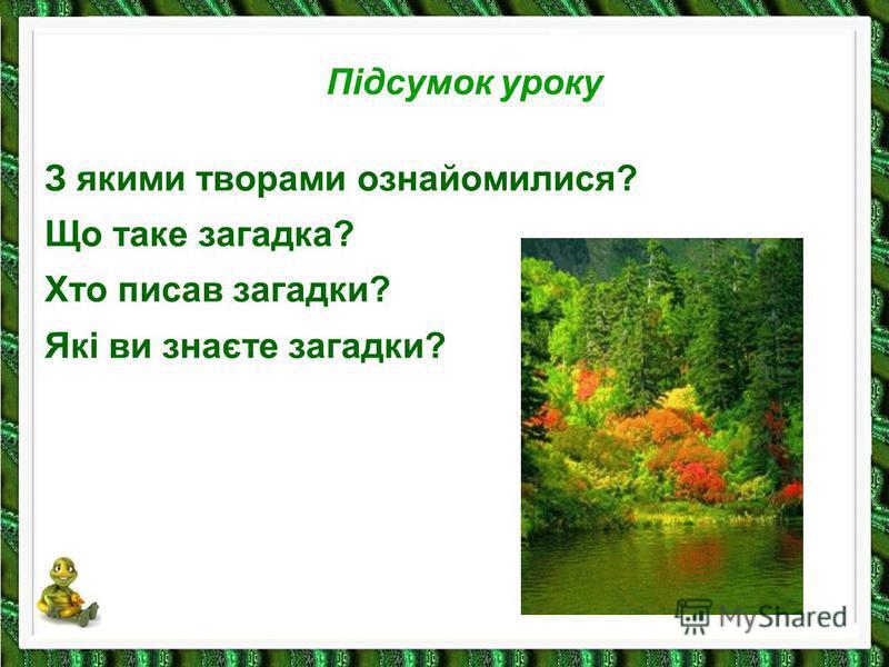 Читання Незнайком запалить корони, хмари зелені стануть червоні. Зберуться з віток у мжичці сірій поплинуть з вітром в кленовий вирій. 5. Виразне читання вірша