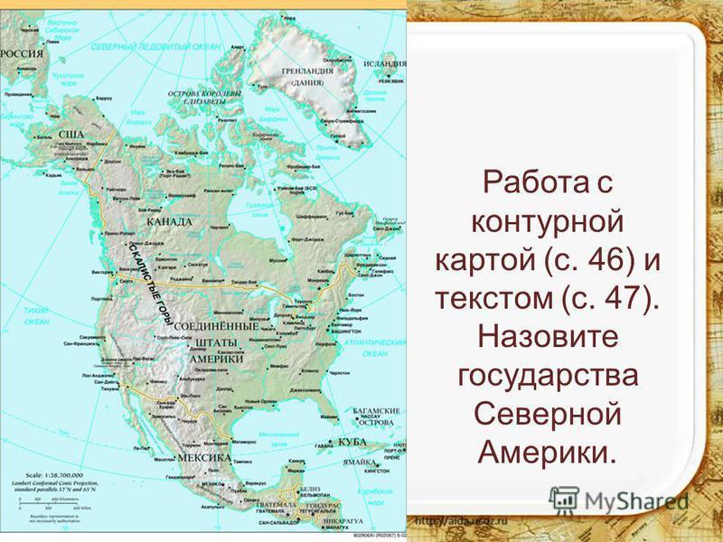 10 Работа с контурной картой (с. 46) и текстом (с. 47). Назовите государства Северной Америки.