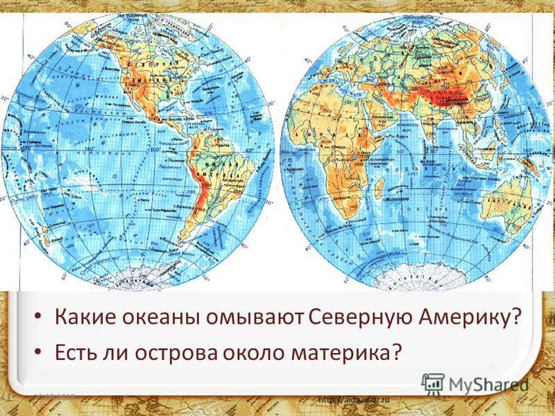 Северная Америка Рассмотрите карту полушарий. Назовите географическое положение Северной Америки. Какие океаны омывают Северную Америку? Есть ли острова около материка? 10.08.20159