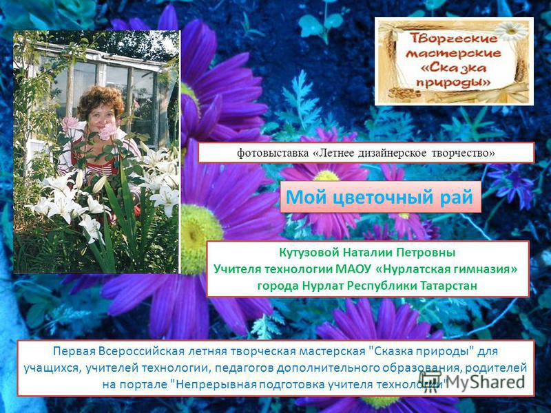 Первая Всероссийская летняя творческая мастерская