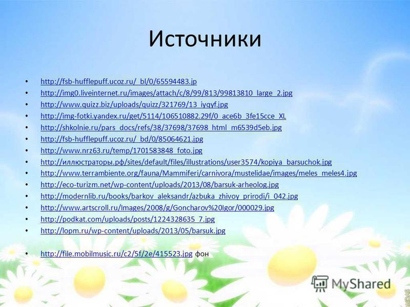 Источники http://fsb-hufflepuff.ucoz.ru/_bl/0/65594483. jp http://img0.liveinternet.ru/images/attach/c/8/99/813/99813810_large_2. jpg http://www.quizz.biz/uploads/quizz/321769/13_iyqyf.jpg http://img-fotki.yandex.ru/get/5114/106510882.29f/0_ace6b_3fe