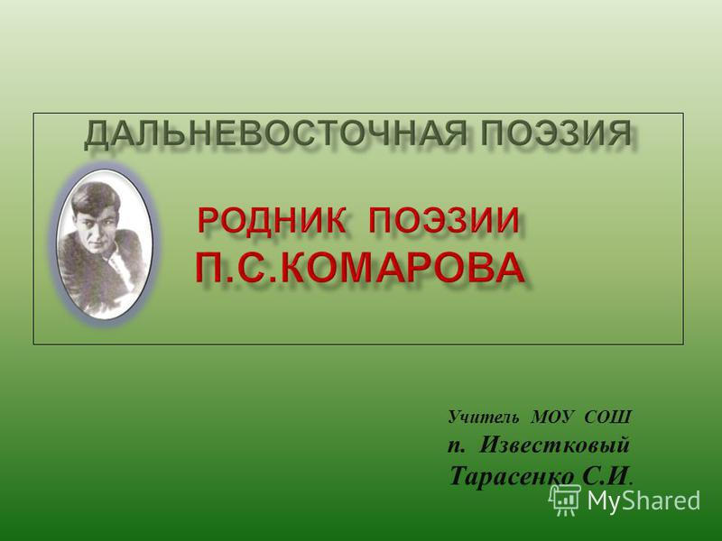 Учитель МОУ СОШ п. Известковый Тарасенко С. И.