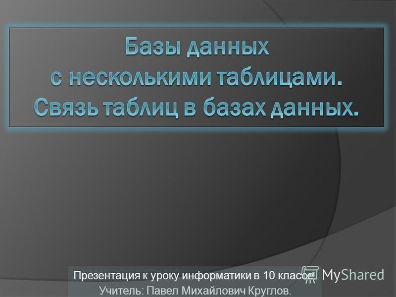 Презентация к уроку информатики в 10 классе. Учитель: Павел Михайлович Круглов.