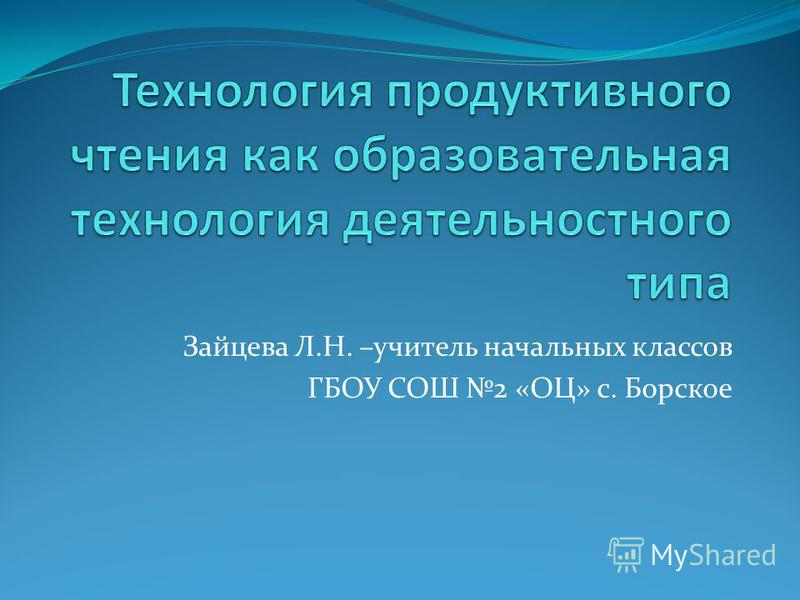 Зайцева Л.Н. –учитель начальных классов ГБОУ СОШ 2 «ОЦ» с. Борское