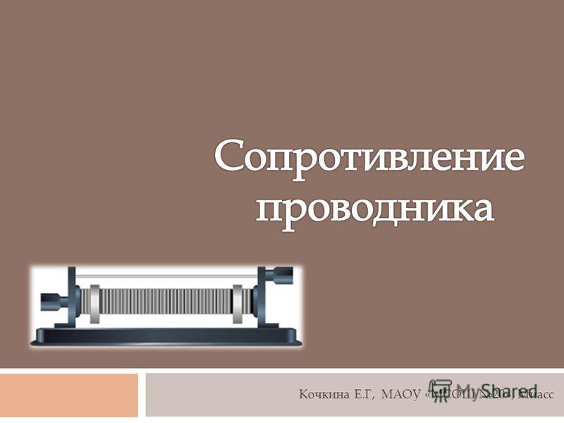 Кочкина Е.Г, МАОУ «МСОШ 20», Миасс