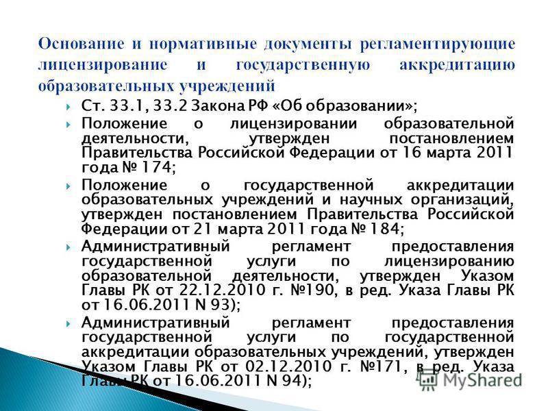 Ст. 33.1, 33.2 Закона РФ «Об образовании»; Положение о лицензировании образовательной деятельности, утвержден постановлением Правительства Российской Федерации от 16 марта 2011 года 174; Положение о государственной аккредитации образовательных учрежд