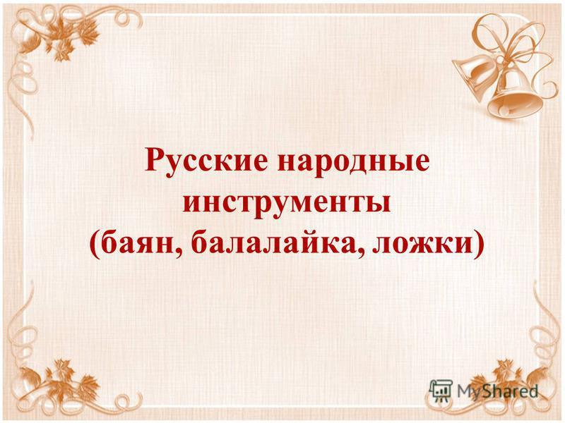 Русские народные инструменты (баян, балалайка, ложки)