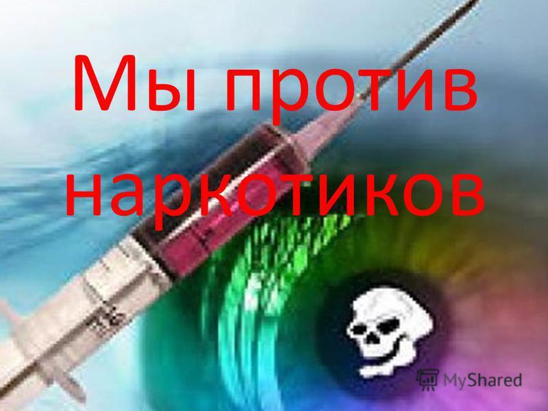 Мы против наркотиков