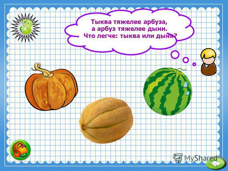 12 Саша угостил Юлю несколькими орехами. После того как Юля съела 4 ореха, у неё осталось орехов в 2 раза больше, чем она съела. Сколько орехов дал Саша Юле? 10 14