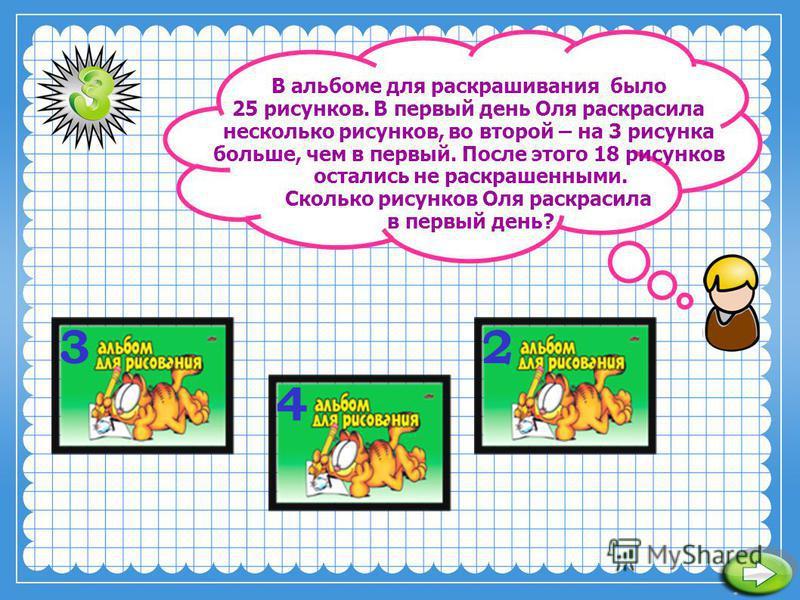 Ручка дороже карандаша на 15 рублей. На сколько рублей 5 ручек стоят дороже 5 карандашей? на 75 руб. на 15 руб. на 3 руб.