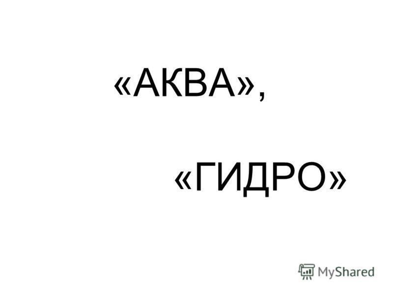 «АКВА», «ГИДРО»