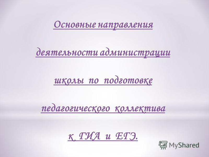 Основные направления деятельности администрации школы по подготовке педагогического коллектива к ГИА и ЕГЭ.